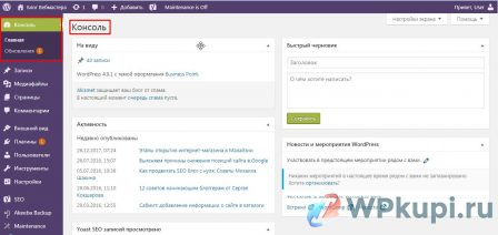 Блок «Консоль» WordPress