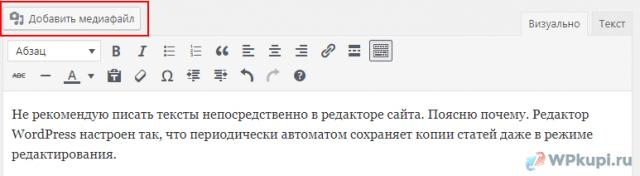 кнопка добавить медиафайл