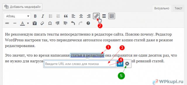 добавление ссылок в WordPress