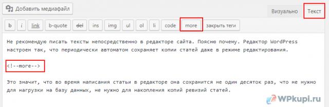 тег more текстовой редактор