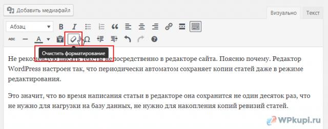 очистить форматирование