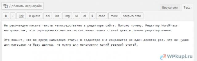 параграф текстовой редактор