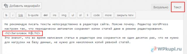 заголовок h2 в текстовом редакторе