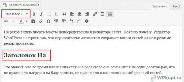 заголовок h2 в тексте