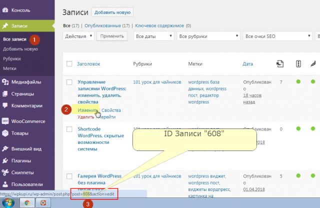 узнать id записи WordPress