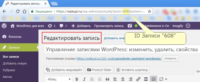 посмотреть id записи WordPress
