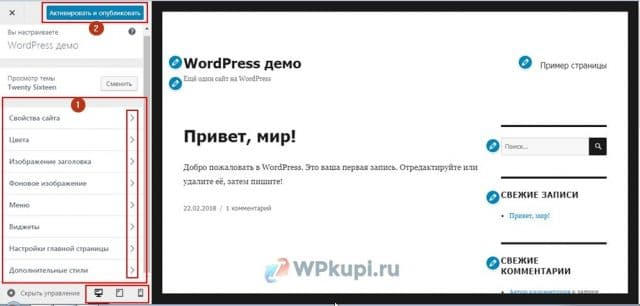 вкладка настройки темы wordpress