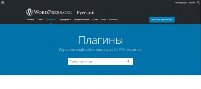 хранилище плагинов WordPress на русском языке