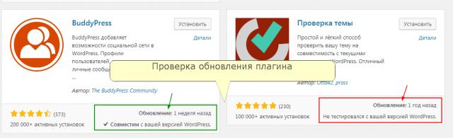 плагин был тестирован на твоей версии WordPress
