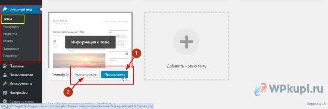 Как сменить тему WordPress