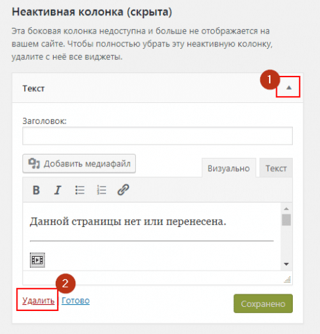 удалить виджет WordPress