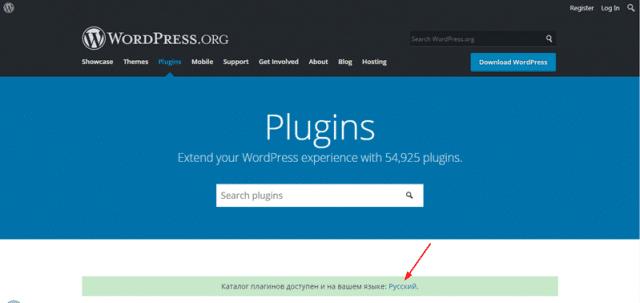 хранилище плагинов WordPress на английском языке