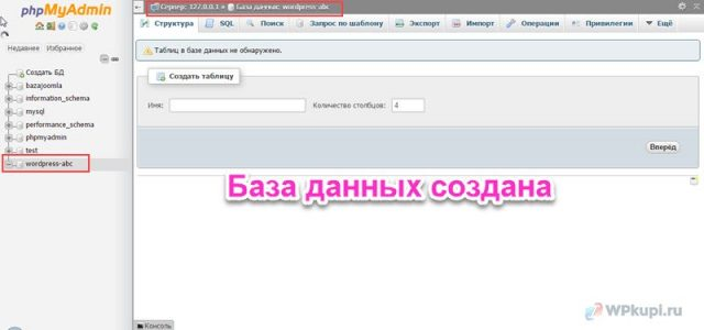 создание базы данных из phpMyAdmin