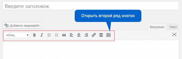 один ряд кнопок редактора