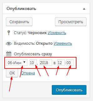 выставление даты и времени публикации