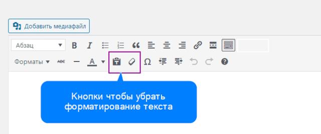 убрать форматирование текстов WordPress