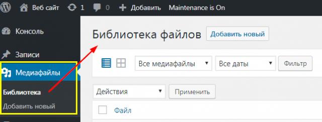 библиотека WordPress