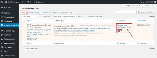 Комментарии WordPress: управление комментариями WordPress