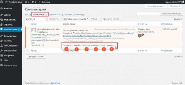 ссылки управление комментариями WordPress