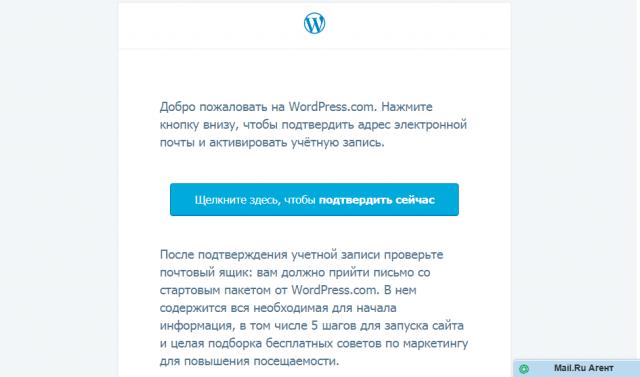вам будет отправлено письмо подтверждения регистрации учётная запись WordPress.com