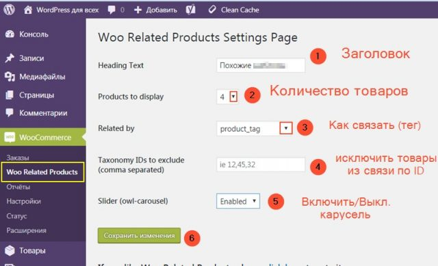 настройки Woo Related Products