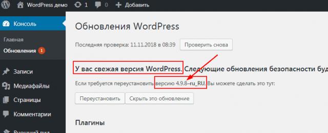 посмотреть версию WordPress