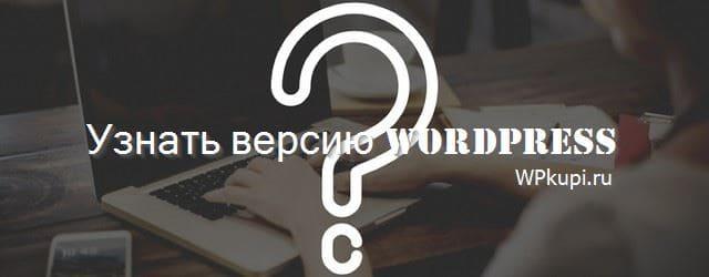 узнать версию WordPress