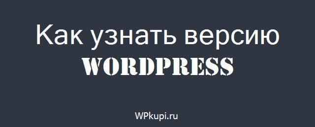 как узнать версию WordPress
