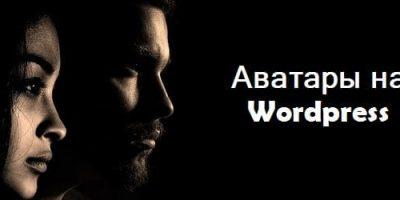 Аватары на сайтах WordPress