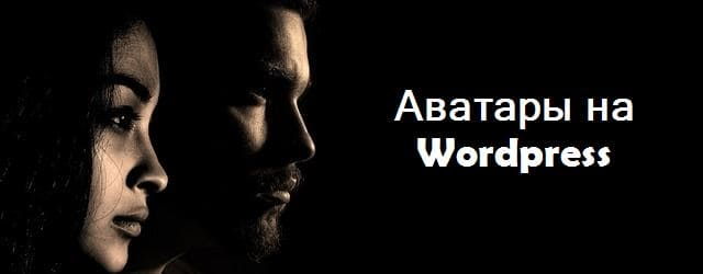 Аватары на сайтах Wordpress