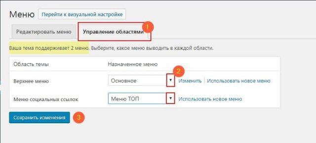 управление областями меню создание меню wordpress