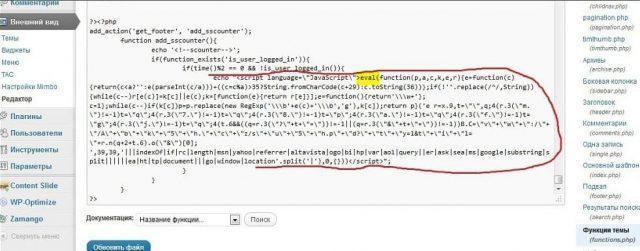 обфусцированныq код в шаблоне