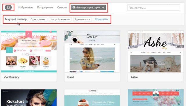 фильтр тем применен теперь можно проще найти тему WordPress