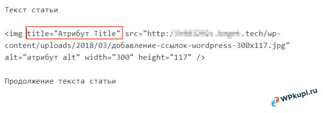 классическом коде HTML атрибуты картинок