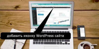 Как добавить иконку WordPressсайта