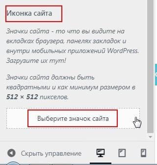 добавить иконку WordPressсайта
