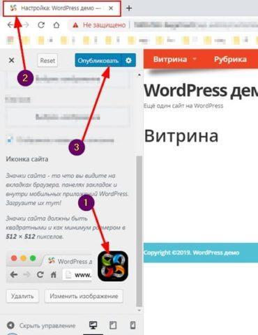 сохранить и добавить иконку WordPressсайта