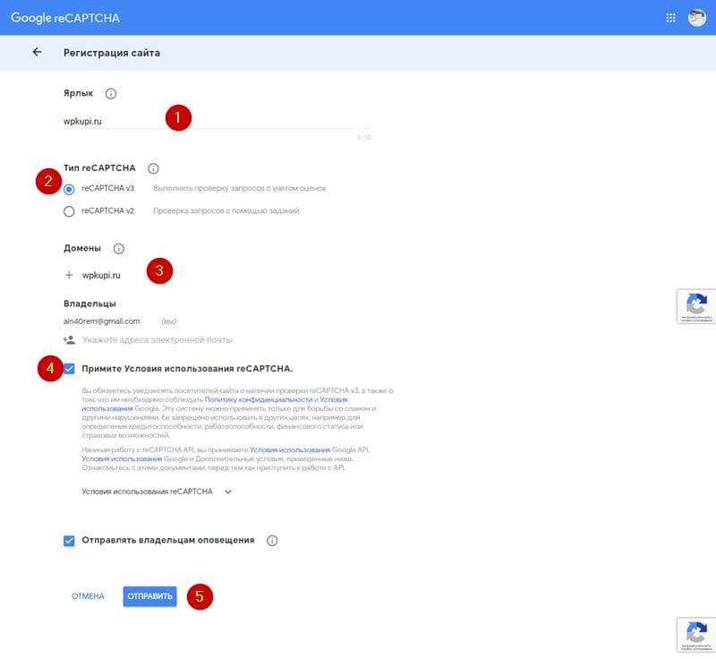 reCAPTCHA Google получить ключи шаг 2
