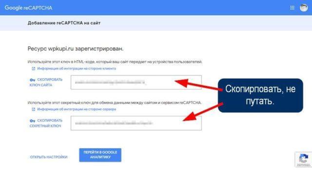 reCAPTCHA ключи