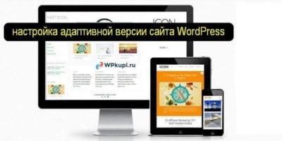 Настройка адаптивной версии сайта WordPress