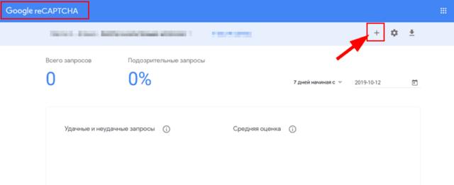 reCAPTCHA Google получить ключи шаг 1