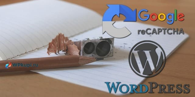 reCAPTCHA Google WordPress