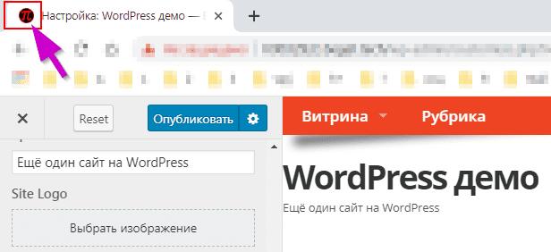 получилось сделать иконку для сайта WordPress