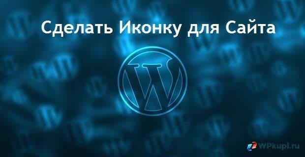 сделать иконку для сайта WordPress