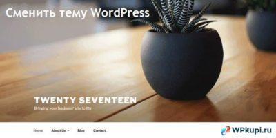 Что такое рабочая тема WordPress