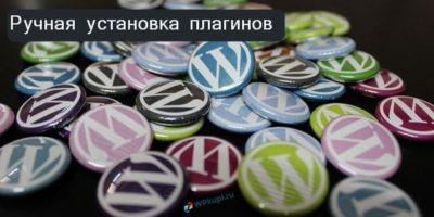 Как установить плагин не используя консоль WordPress