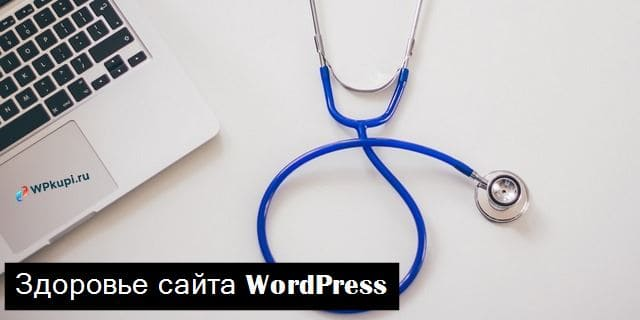 здоровье сайта WordPress