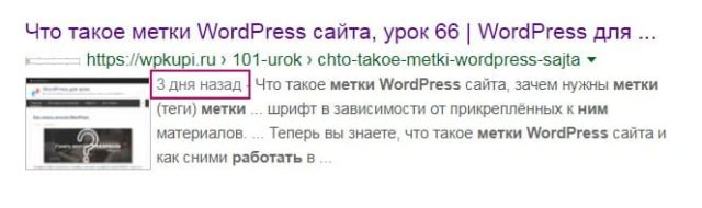 формат даты в теме GeneratePress