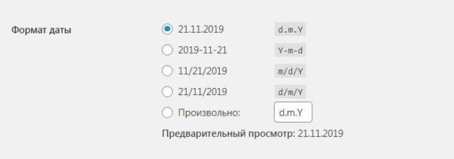 формат даты WordPress по умолчанию