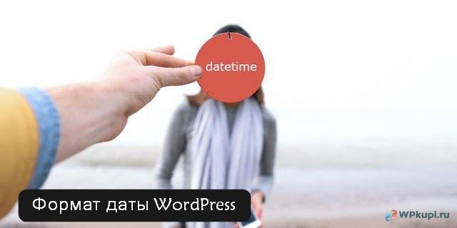 настройка формата даты WordPress